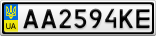Номерной знак - AA2594KE