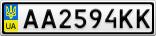 Номерной знак - AA2594KK
