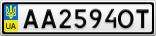 Номерной знак - AA2594OT