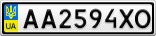 Номерной знак - AA2594XO
