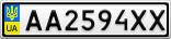 Номерной знак - AA2594XX