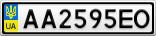Номерной знак - AA2595EO