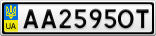 Номерной знак - AA2595OT