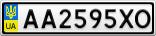 Номерной знак - AA2595XO