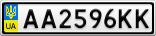 Номерной знак - AA2596KK