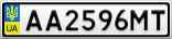 Номерной знак - AA2596MT