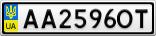 Номерной знак - AA2596OT
