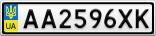 Номерной знак - AA2596XK