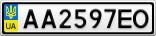 Номерной знак - AA2597EO