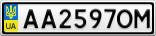 Номерной знак - AA2597OM