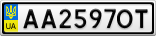 Номерной знак - AA2597OT