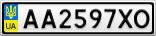 Номерной знак - AA2597XO
