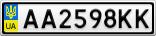 Номерной знак - AA2598KK