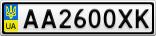 Номерной знак - AA2600XK