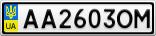 Номерной знак - AA2603OM