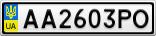 Номерной знак - AA2603PO