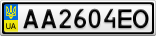 Номерной знак - AA2604EO