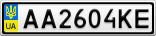 Номерной знак - AA2604KE