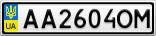 Номерной знак - AA2604OM