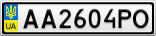 Номерной знак - AA2604PO