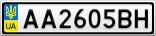 Номерной знак - AA2605BH