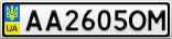 Номерной знак - AA2605OM