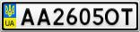 Номерной знак - AA2605OT