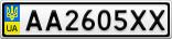 Номерной знак - AA2605XX