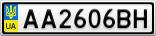 Номерной знак - AA2606BH