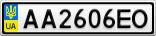 Номерной знак - AA2606EO