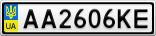 Номерной знак - AA2606KE
