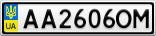 Номерной знак - AA2606OM