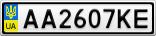 Номерной знак - AA2607KE