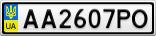 Номерной знак - AA2607PO