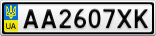 Номерной знак - AA2607XK
