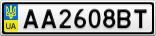 Номерной знак - AA2608BT