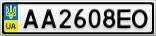 Номерной знак - AA2608EO