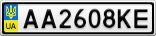 Номерной знак - AA2608KE