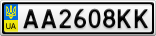 Номерной знак - AA2608KK