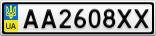 Номерной знак - AA2608XX