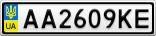 Номерной знак - AA2609KE