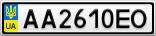 Номерной знак - AA2610EO