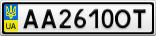 Номерной знак - AA2610OT