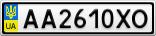 Номерной знак - AA2610XO