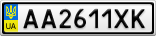 Номерной знак - AA2611XK