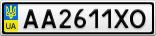Номерной знак - AA2611XO