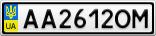 Номерной знак - AA2612OM