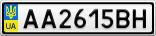 Номерной знак - AA2615BH