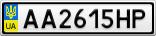 Номерной знак - AA2615HP