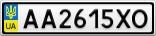 Номерной знак - AA2615XO